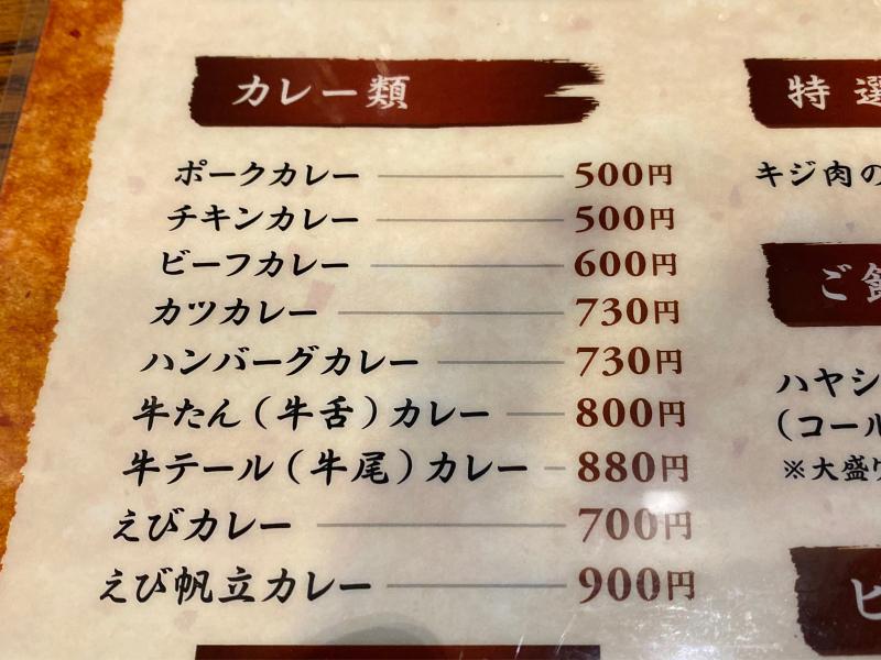驚愕の値段で食する牛たんカレーとえび帆立カレー 仙臺_a0359239_18532401.jpg