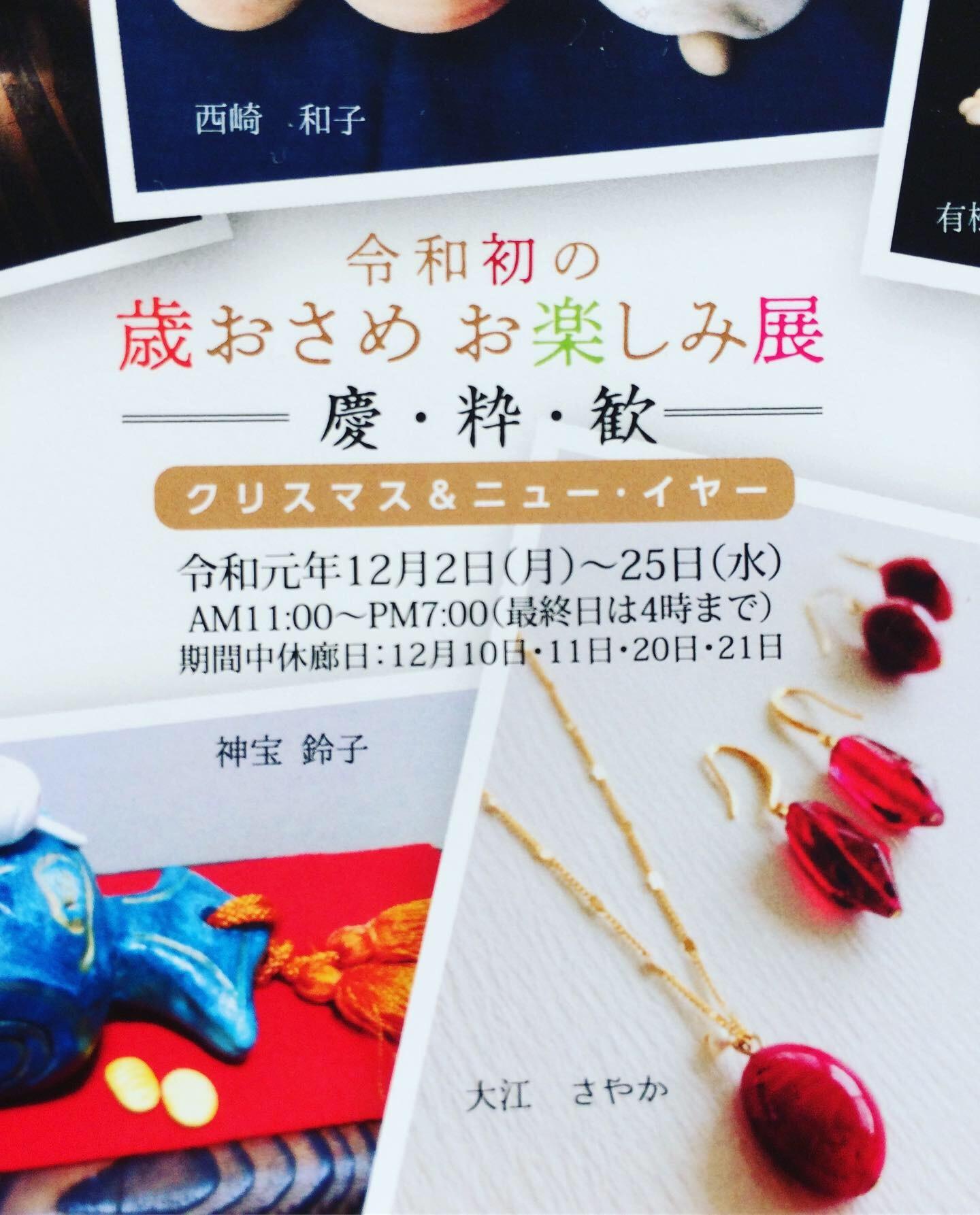 クリスマス展のお知らせです☆_f0206741_22405660.jpeg