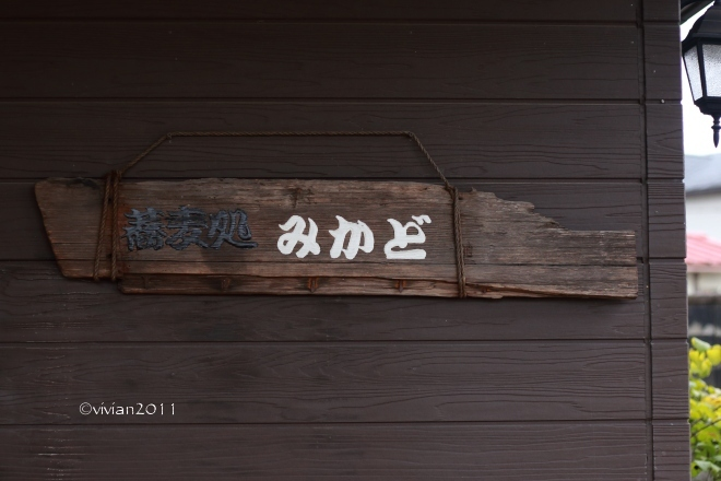 壬生 蕎麦処みかど ~3段階で量が選べるお蕎麦~_e0227942_22302717.jpg
