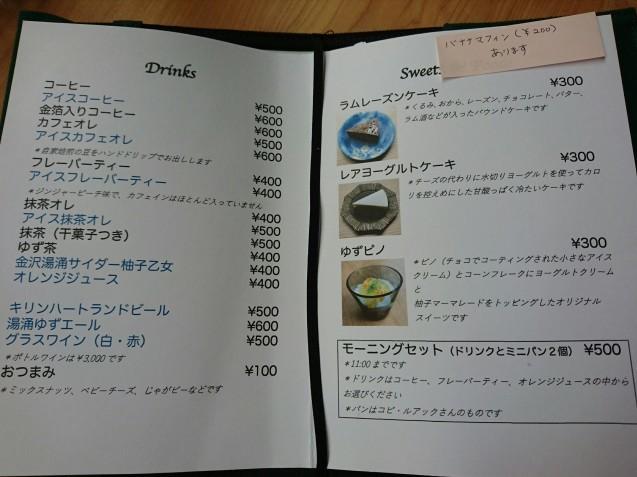 Cafe Lente(カフェ レンテ)(金沢市湯涌町)_b0322744_19494388.jpg