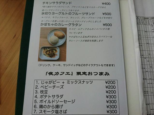 Cafe Lente(カフェ レンテ)(金沢市湯涌町)_b0322744_19500284.jpg