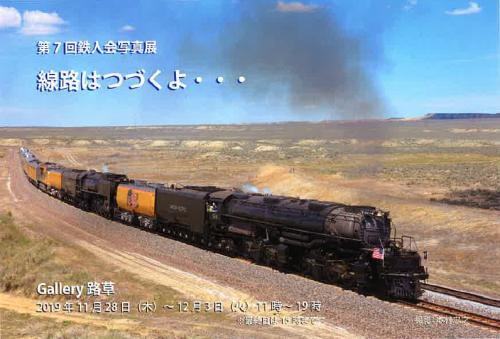 第7回 鉄人会写真展「線路はつづくよ…」_e0080345_17530128.png