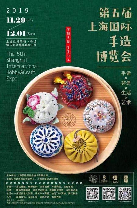 上海国際手造博覧会で作品を展示していただいています_e0333647_14315138.jpg