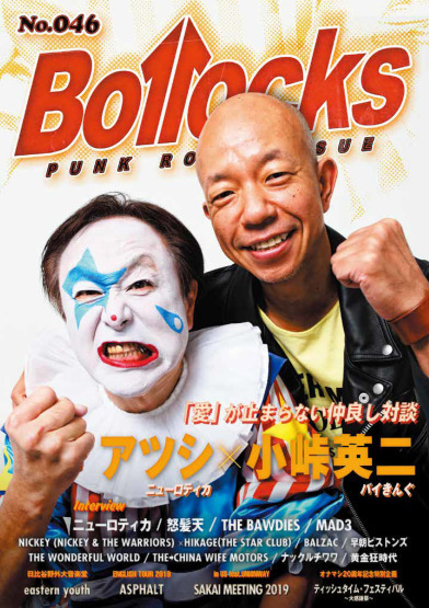 PUNK ROCK ISSUE【Bollocks】最新号(No.046)入荷!_e0293755_14242466.jpg