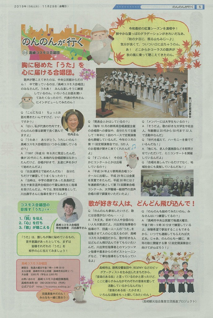 上毛新聞タカタイに掲載されました♪_d0097259_15514339.jpg