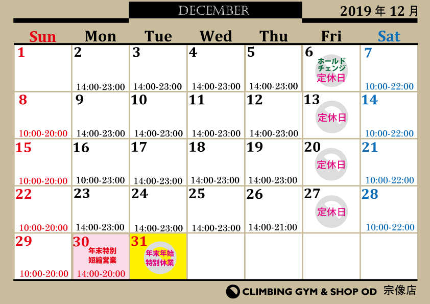 12月の営業カレンダー!!_a0330060_16470374.jpg