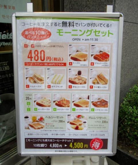 カフェ三番館・なんば店 * OCATに早朝到着した時の大阪モーニング♪_f0236260_00521973.jpg