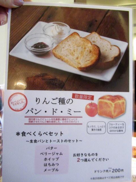 カフェ三番館・なんば店 * OCATに早朝到着した時の大阪モーニング♪_f0236260_00570314.jpg