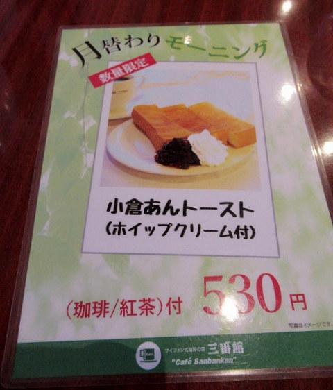 カフェ三番館・なんば店 * OCATに早朝到着した時の大阪モーニング♪_f0236260_00572872.jpg