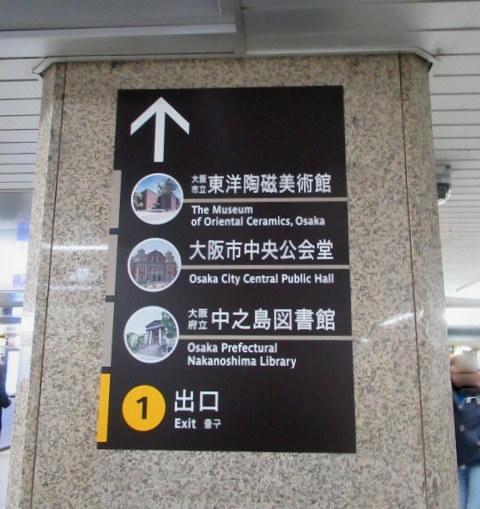 大阪紅葉さんぽ * 淀屋橋・中之島_f0236260_01051206.jpg