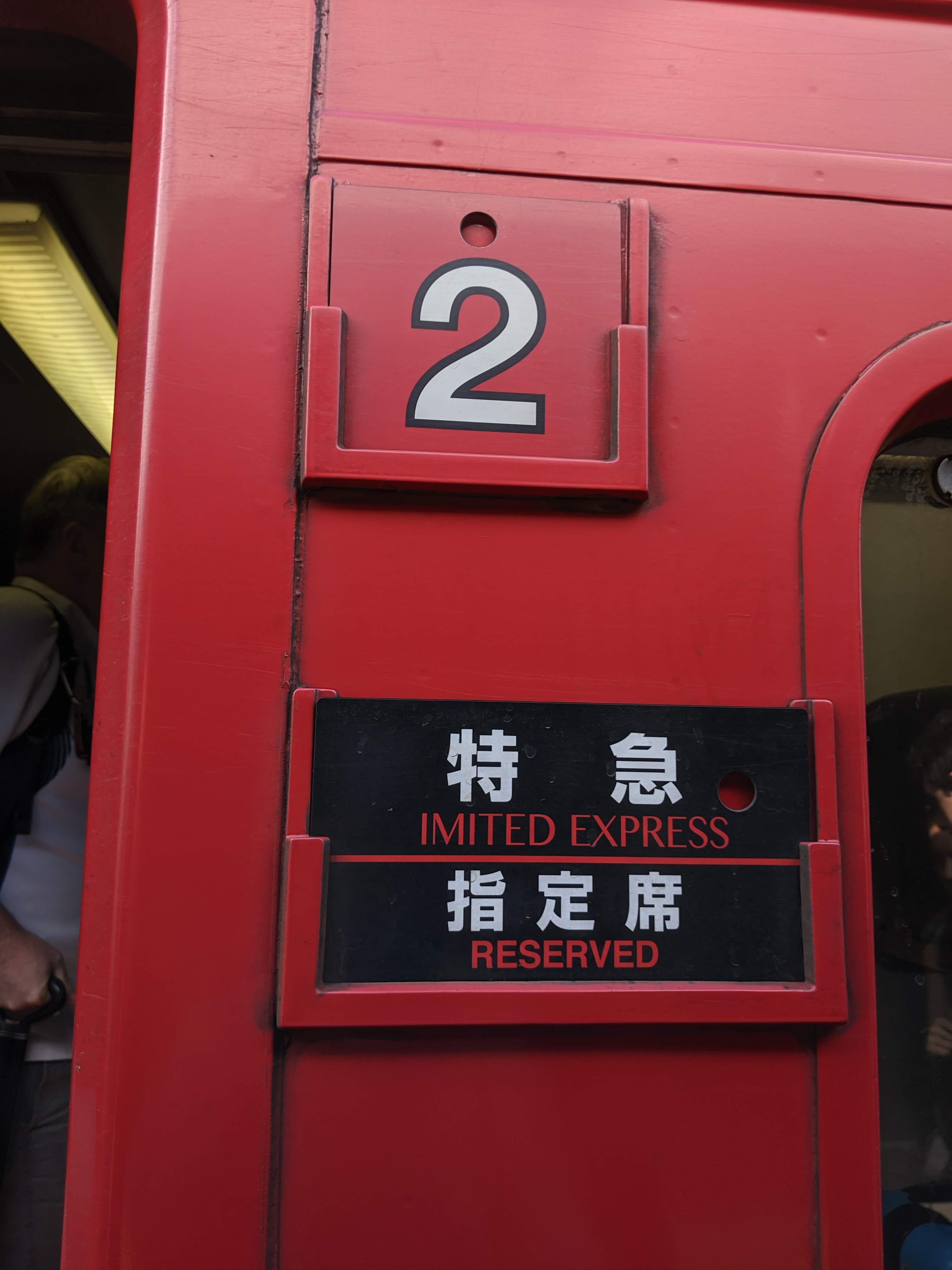 秋の鉄道旅2019ー7【3日目後編】_a0329563_23242577.jpg