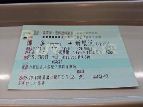秋の鉄道旅2019ー7【3日目後編】_a0329563_23254001.jpg