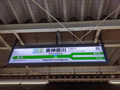 秋の鉄道旅2019ー7【3日目後編】_a0329563_23273857.jpg