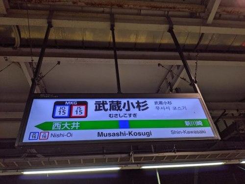 秋の鉄道旅2019ー7【3日目後編】_a0329563_23283308.jpg