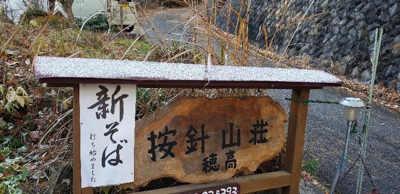 按針山荘初雪ですよ..._b0222066_08122813.jpg