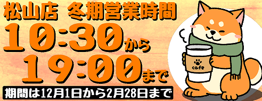 松山店営業時間変更のお知らせ_b0163075_17125766.png