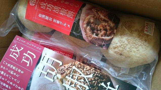 胡椒餅_c0325278_12595851.jpg