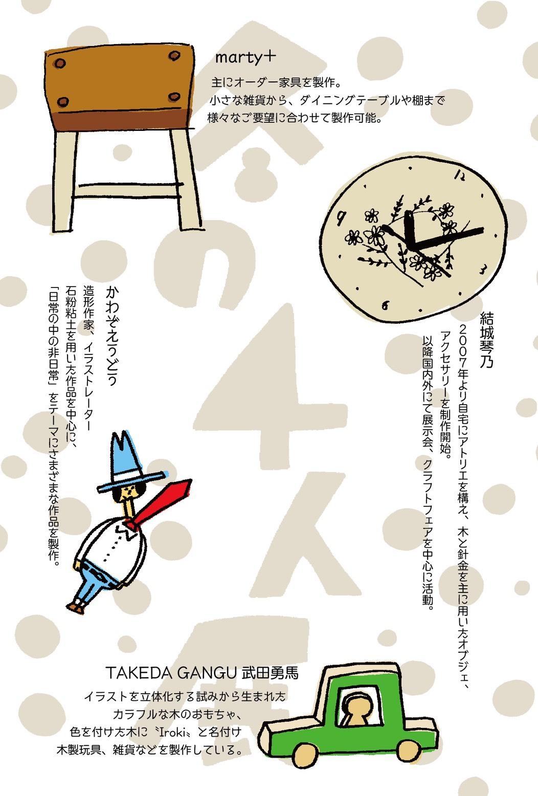 【冬の4人展】_b0143279_12072426.jpg