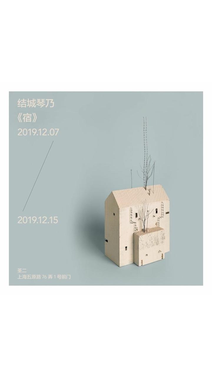 上海 筌ニさんでの作品展_b0143279_19170806.jpg