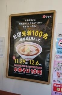幸楽苑各店 先着100人「¥10ラーメン」_b0207284_00001002.jpg