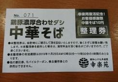 幸楽苑各店 先着100人「¥10ラーメン」_b0207284_00001130.jpg