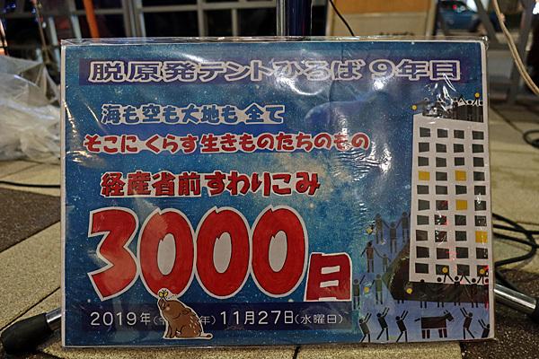 東海第二原発の20年延長を許さない!11.27 廃炉デー 大アクション_a0188487_18192428.jpg