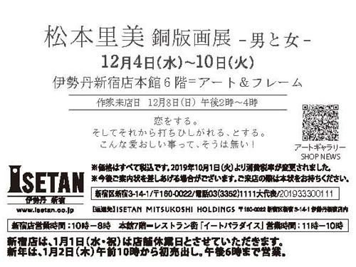 伊勢丹新宿個展『男と女』12月4日〜10日 もうすぐだ!_b0010487_21501620.jpg