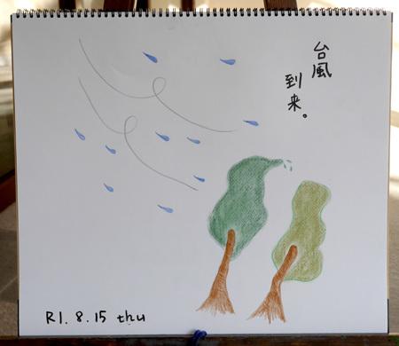 台風到来。_b0364195_10254645.jpg
