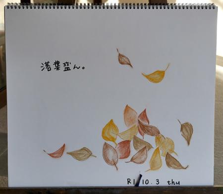 落葉盛ん。_b0364195_11044218.jpg