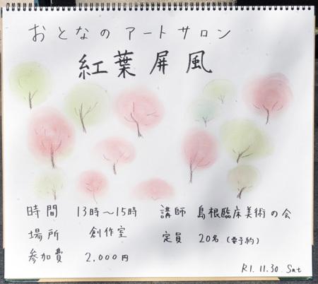 紅葉の風景を楽しもう_b0364195_13121518.jpg