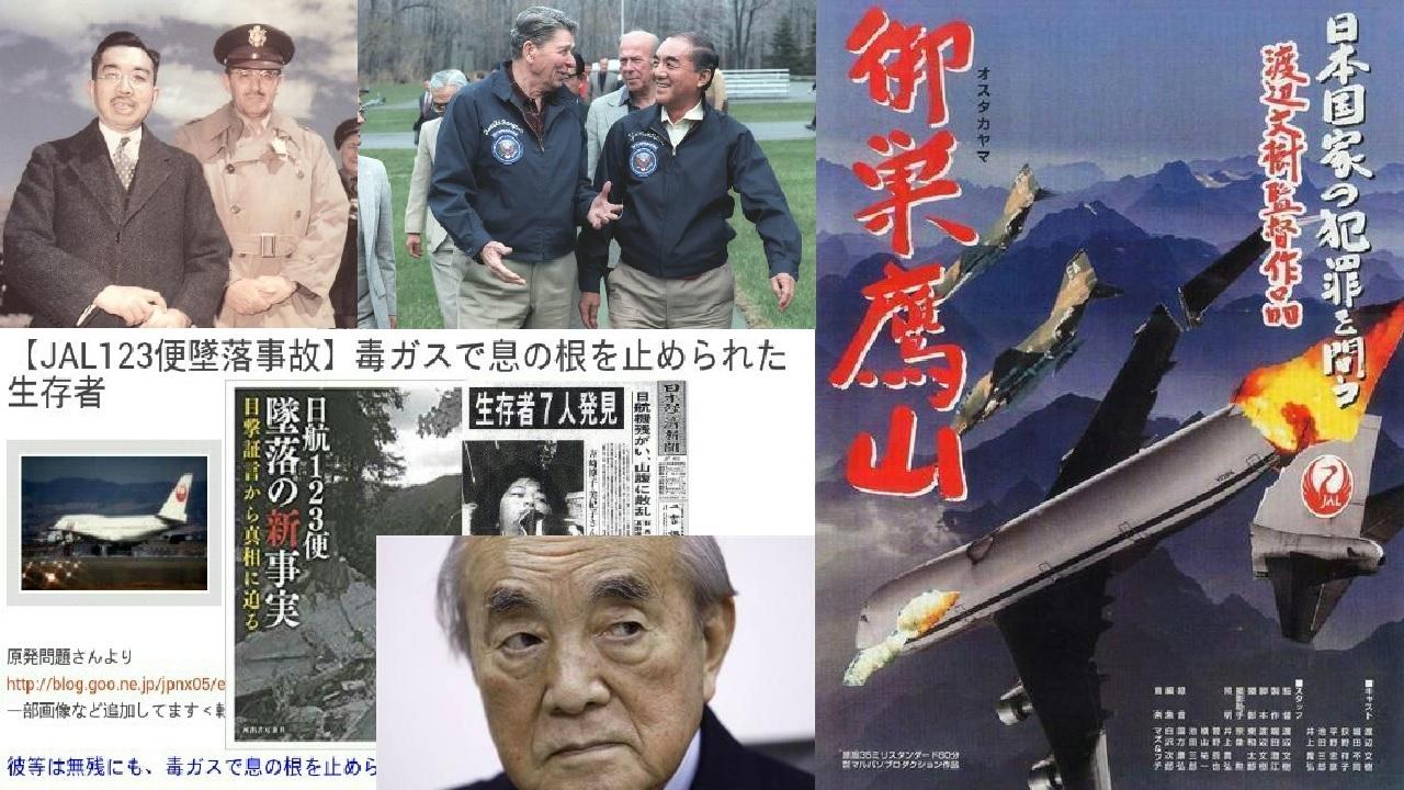 中曽根が墓場まで持って行った日航123便墜落の真相:いくつかの説を多角的に検討し導いた結論は…_e0069900_13511566.jpg