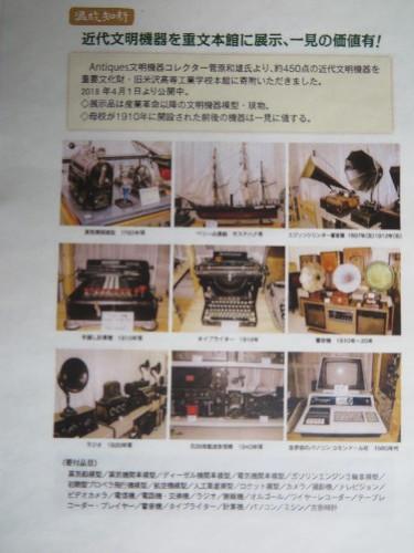 山形大学工学部 重要文化財コンサート2019開催_c0075701_23140251.jpg