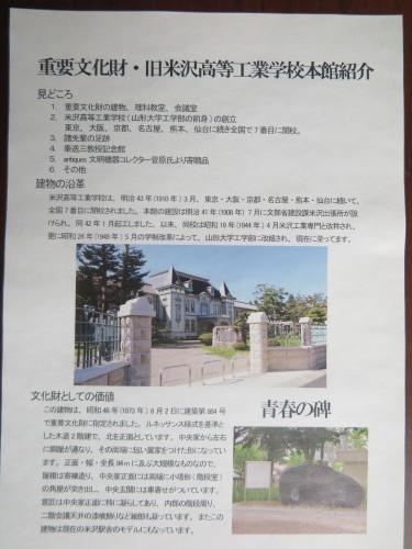 山形大学工学部 重要文化財コンサート2019開催_c0075701_23140823.jpg