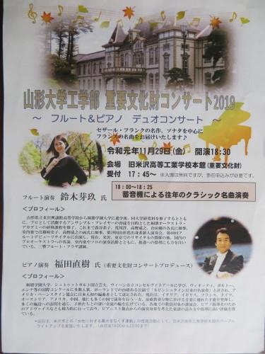 山形大学工学部 重要文化財コンサート2019開催_c0075701_23153912.jpg