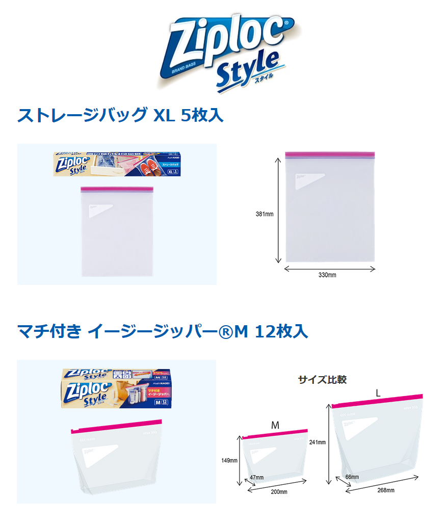 【RSP73】整理・収納にも!用途広がるジップロック『Ziploc Style』_a0057402_21270878.png