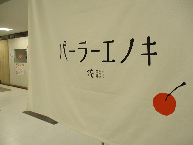 12月1日(日)・・・札幌ファクトリーへ_f0202703_22305890.jpg