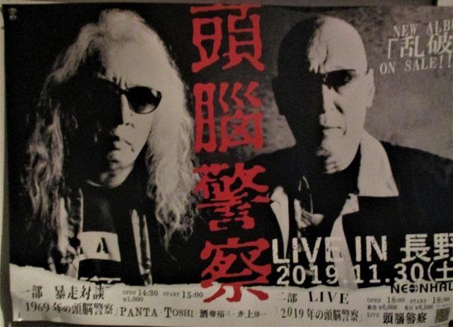 頭脳警察50周年LIVE 長野市ネオンホール_b0163804_00002364.jpg