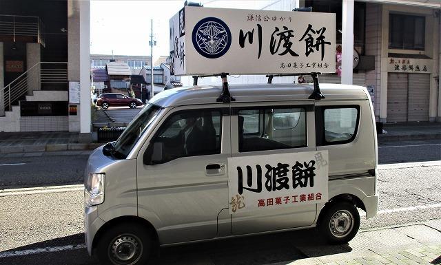 「川渡餅やー餅やー」_b0163804_10342813.jpg