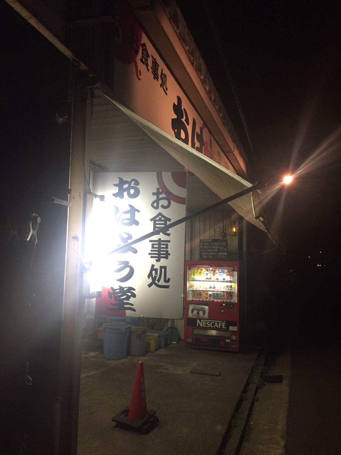おはよう堂  黒ムツ・ネギトロ丼_e0115904_14114994.jpg