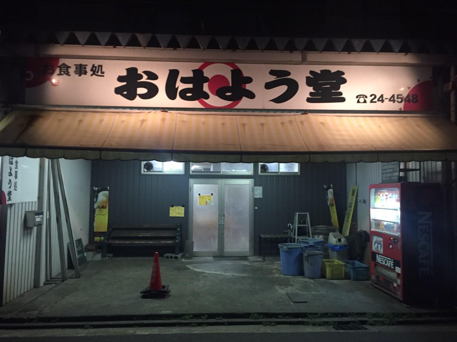 おはよう堂  黒ムツ・ネギトロ丼_e0115904_14115094.jpg