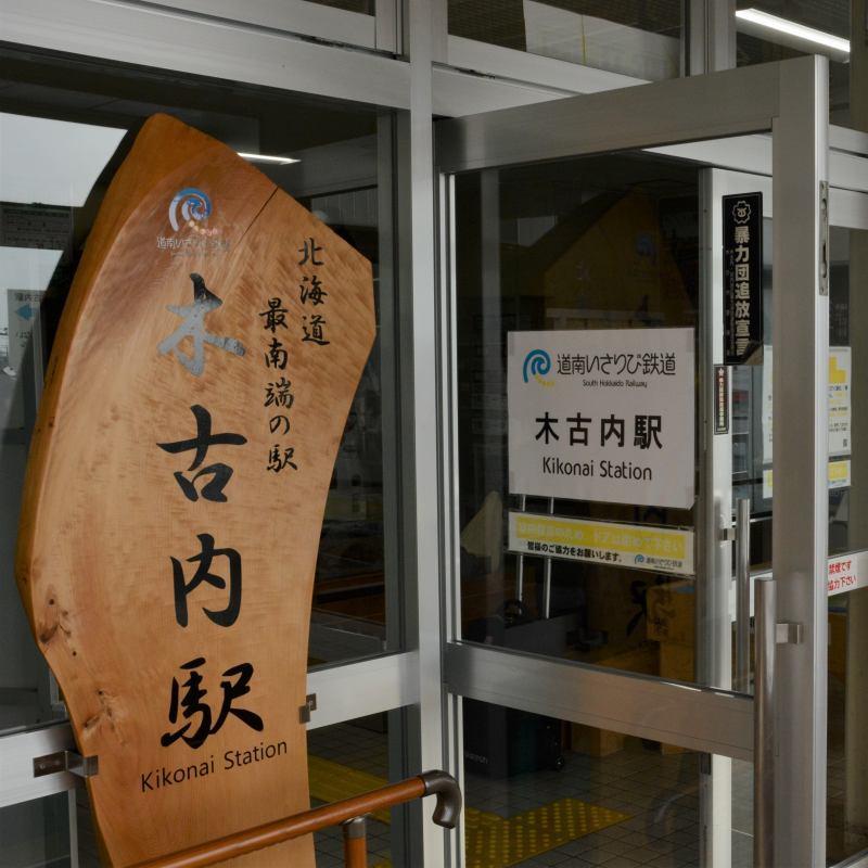 新幹線で北海道へ(1)函館五稜郭_a0148206_19461869.jpg