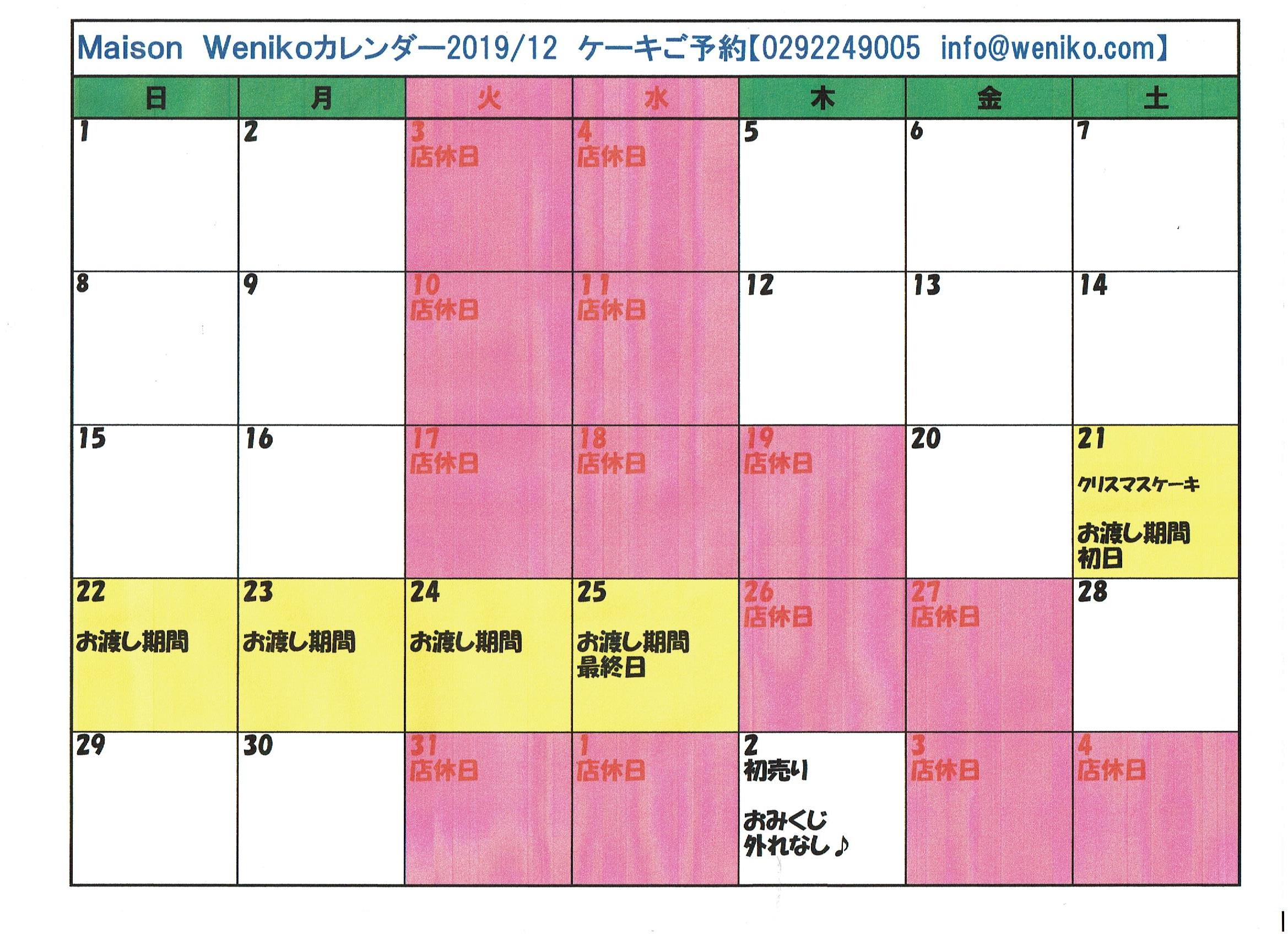 12月メゾンベニコカレンダー_d0154707_17410688.jpeg