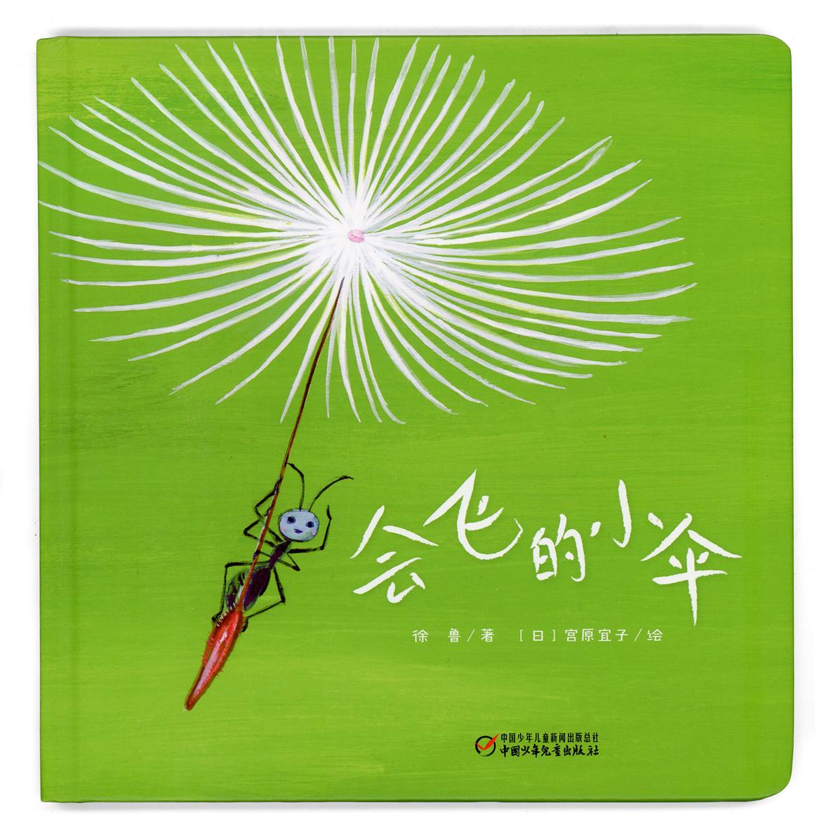 タンポポの絵本「会飞的小伞」_e0247108_00524317.jpg