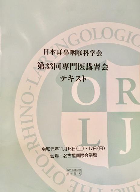 学会とは_b0377610_01025529.jpg