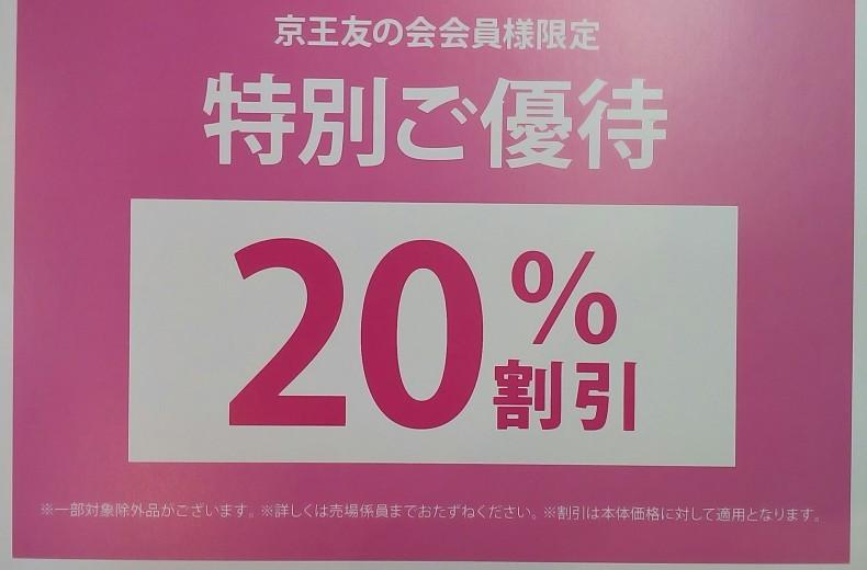 京王新宿店 GRANDMA MAMA DOUGHTER 友の会ご優待のお知らせ_b0397010_17363671.jpg