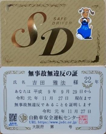 ゴールド免許_e0011511_18401881.jpg