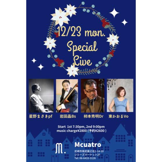 December Schedule 12月スケジュール_b0148714_11174560.jpg