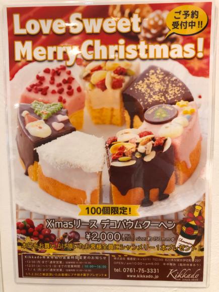 12月 クリスマスリースデコバーム 予約_c0239414_17394767.jpg