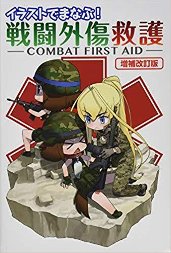 COMBAT FIRST AID_d0163914_18101049.jpg