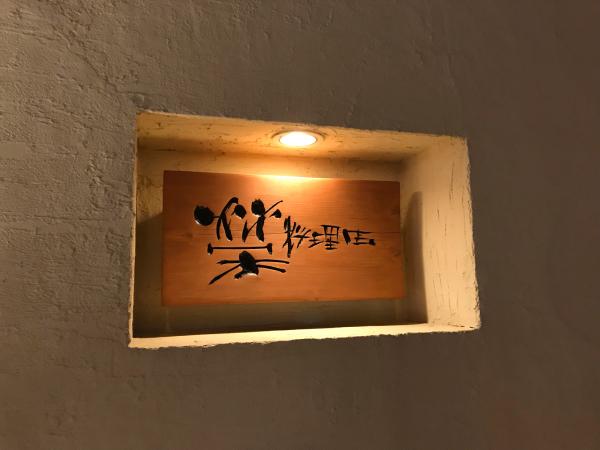2019 沖縄の旅 8 @ 榮料理店_b0157216_15302185.jpg